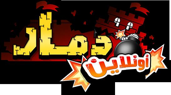 Damar Logo.png